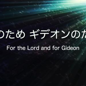 主のため ギデオンのため by 赤座純子師 For the Lord and for Gideon by Pastor Junko Akaza