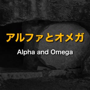 アルファとオメガ by 須長克己師 Alpha and Omega by Pastor Katsumi Sunaga