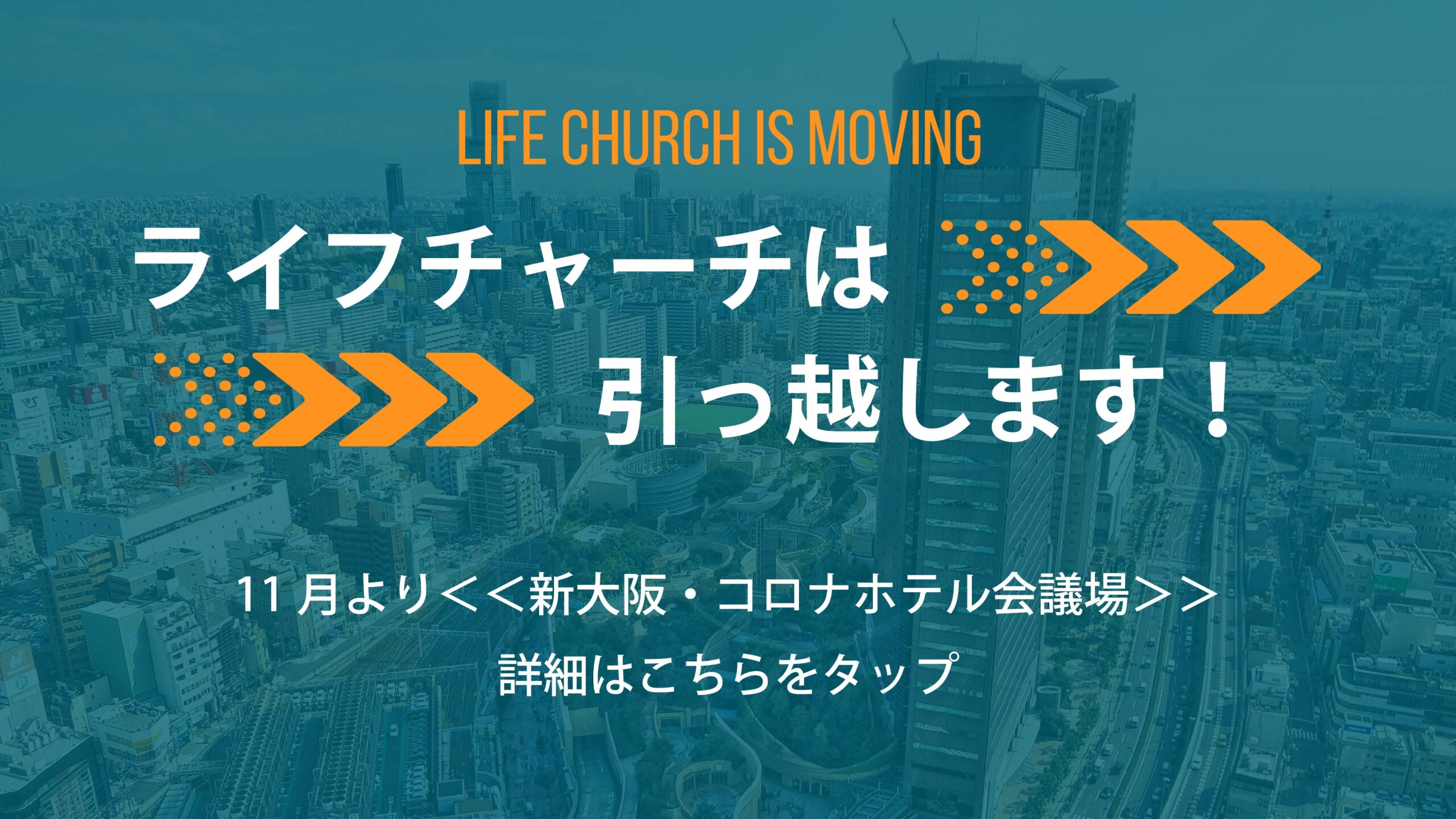 Life Church is Moving