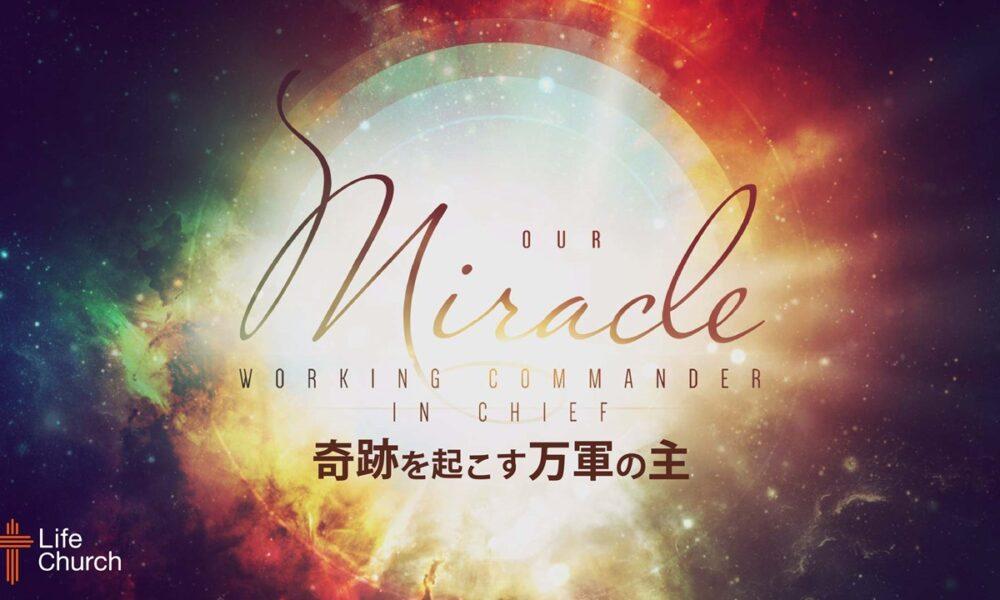 奇跡を起こす万軍の主 by ライアン・ケイラー Our Miracle Working God by Pastor Ryan Kaylor