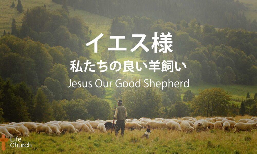 イエス様 私たちの良い羊飼い by ライアン・ケイラー Jesus Our Good Shepherd by Pastor Ryan Kaylor