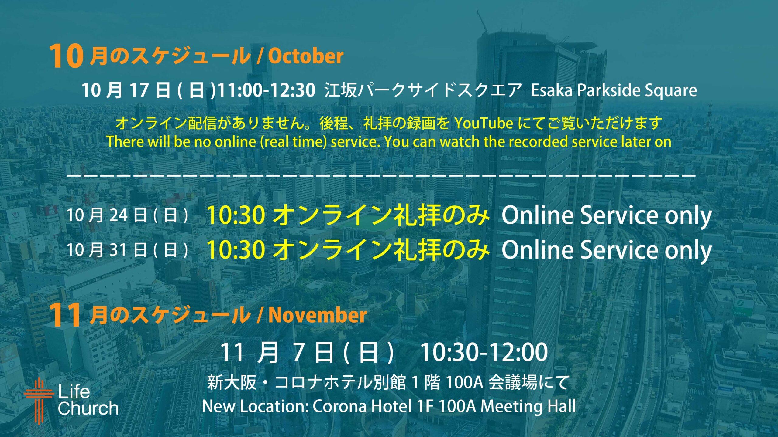 Oct-Nov Schedule
